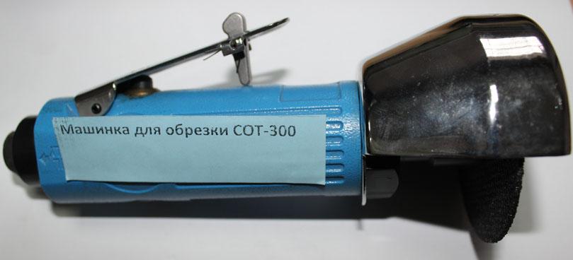 Машинка для обрезки COT-300