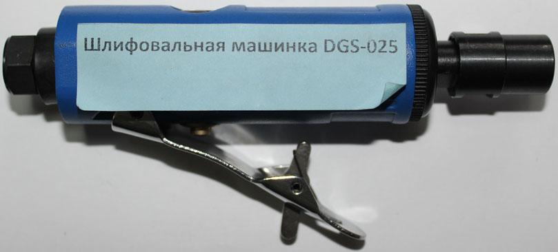 Шлифовальная машинка DGS-025