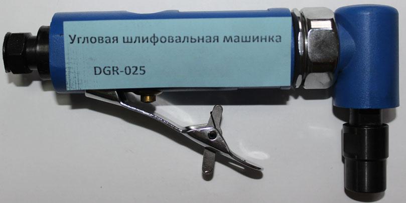 углоая шлифовальная машинка DGR-025